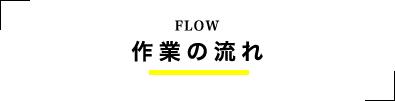 FLOW 作業の流れ
