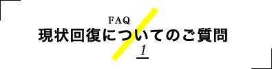現状回復についてのご質問 1