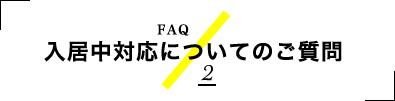 入居中対応についてのご質問 2