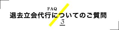 退去立会代行についてのご質問 3