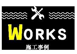 WORKS 施工事例