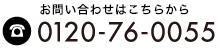 TEL:0120-76-0055